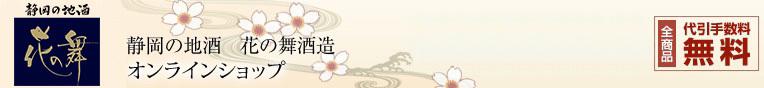 花の舞酒造 オンラインショップ