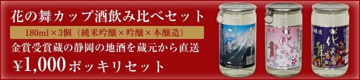花の舞カップ酒飲み比べセット180ml×3個