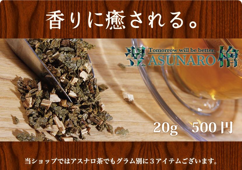 香りに癒される、アスナロ茶