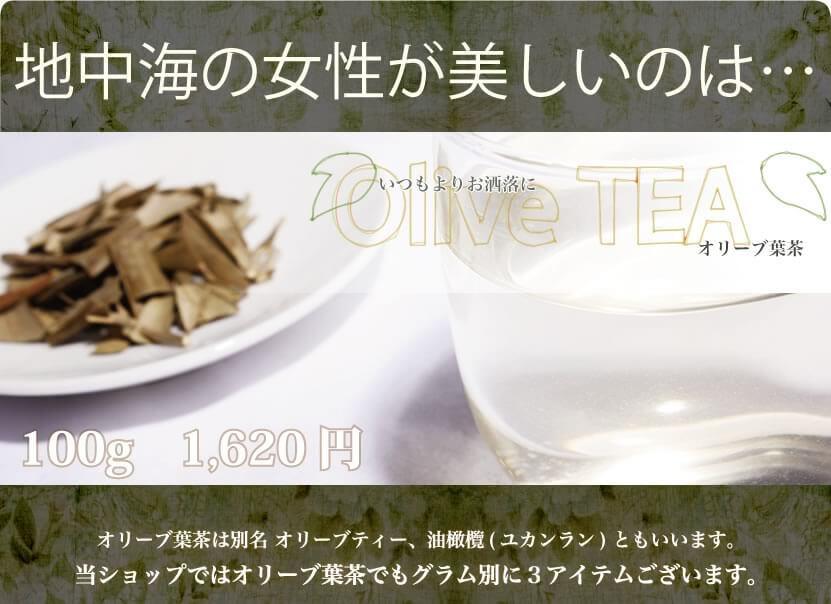 いつもよりお洒落に、オリーブ茶