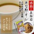 きな粉・オ・レ 150g(感動の北海道)北海道産てん菜糖・きな粉使用の牛乳を入れるだけの黄粉のノンカフェインカフェオレ 約15杯分