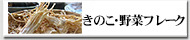 きのこ・野菜フレーク