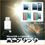 Micro usb -lightning 転換 iPhone6 iPhone6 Plus lightning Micro usb アダプタ ライトニング-MicroUSB 変換アダプタ microUSB iPhone5c iPhone6 iPhone6 Plus /充電