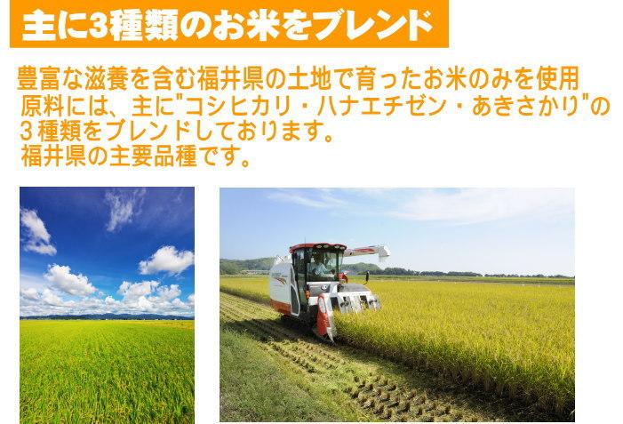 福井県の有名ブランド米をブレンド北陸米処 福井米