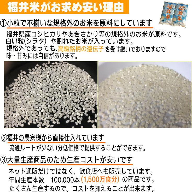 コシヒカリ ハナエチゼン あきさかり 日本晴3種類をブレンド 規格外のお米を使用 高級銘柄の遺伝子を受け継いでいる 農家様から直接仕入 生産コストが安い