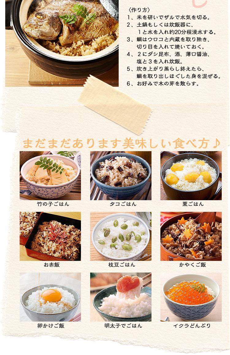 アレンジご飯 竹の子ごはん タコごはん 栗ごはん お赤飯 枝豆ごはん かやくご飯 卵かけご飯 TKG 明太子ごはん イクラどんぶり
