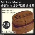 Mickey Mouse(ミッキーマウス) 曲げわっぱ小判2段弁当箱 /弁当箱/人気/ランチボックス/ランチケース/レディース/女性/男性/メンズ/カラフル/フルーツ/日本製