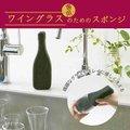 ワイングラスのためのスポンジ/食器洗浄/プチギフト