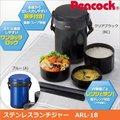 Peacock ピーコック魔法瓶 ステンレスランチジャー /保温ジャー/ランチジャー/保温弁当箱/保存容器/スープ/味噌汁/ランチボックス/ランチケース/