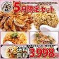 大阪王将5月限定セット【送料無料】餃子セット ・ ギフト  ぎょうざ中華冷凍食品福袋冷凍餃子