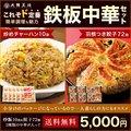 大阪王将◆鉄板中華セット(羽根付き餃子たっぷり72個・炒めチャーハン10袋)父の日