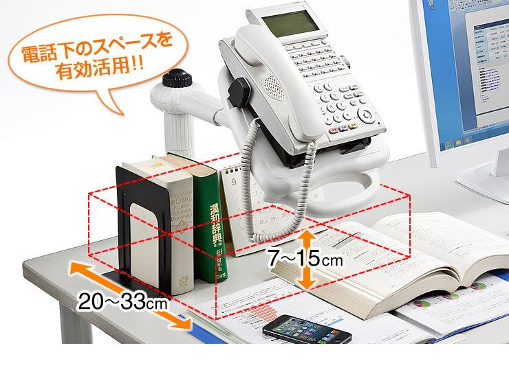 電話下のスペースを有効活用
