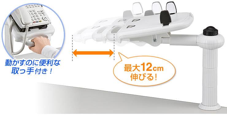 動かすのに便利な取っ手付き 最大12cmも伸びる
