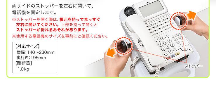 両サイドのストッパーを左右に開いて、電話機を固定します