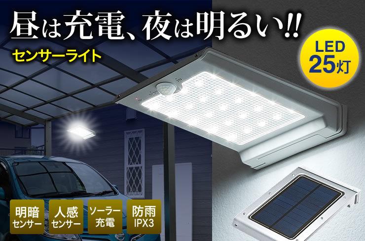 センサーライト LED25灯