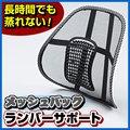 【在庫処分SALE】メッシュバック、ランバーサポート EEA-YW1003-14