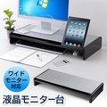 液晶モニター台(キーボード収納・iPad&タブレットPC設置対応・W67cm) EEZ-MR066