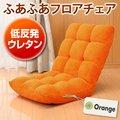ふあふあフロアチェア(低反発ウレタン座椅子・14段階調整・オレンジ) EEZ-SNC041D