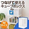 【在庫処分SALE】キューブボックス(クリア・Mサイズ) EEX-7BOX002