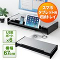 液晶モニター台(机上台・USBハブ搭載・引き出し・iPad&スマホスタンド内蔵・幅67cm) EZ1-MR102