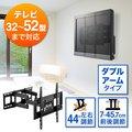 壁掛けテレビ金具(ダブルアームタイプ・汎用・32~52インチ対応・前後&角度&左右調節対応) EZ1-PL005