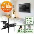 壁掛けテレビ金具(ダブルアームタイプ・汎用・42~80インチ対応・角度&前後&左右調節対応) EZ1-PL006