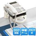 テレフォンアーム EZ1-TEL001