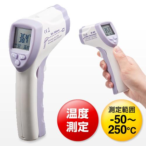 赤外線温度計(放射温度計・非...