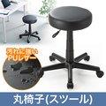 丸椅子(スツール・PUレザー・クッション・ラウンド・キャスター・オフィス・ミーティング) EEX-CH30