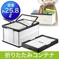 折りたたみコンテナ(オリコン・ボックス・収納・取っ手付き・白) EEX-FC01