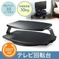 【在庫処分SALE】テレビ回転台(モニター・ディスプレイ・テーブル・ターン・レコーダー収納・2段) EEX-ROT05