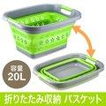 【在庫処分SALE】折りたたみ 収納バスケット(ケース・ボックス・ランドリー・リビング・グリーン) EYS-BOX01