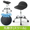 【訳あり 新品】丸椅子(スツール・カウンター・メッシュ・キャスター・オフィス・ミーティング) ※箱にキズ、汚れあり
