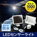 【訳あり 新品】LEDセンサーライト(ソーラー・防水・人感・屋外・玄関・照明・感知・防犯・1000ルーメン・明るい・高輝度・おすすめ) ※箱にキズ、汚れあり