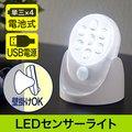 【訳あり 新品】センサーライト(電池・USB電源・LED・人感) ※箱にキズ、汚れあり