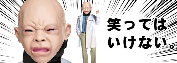 リアル赤ちゃんマスク