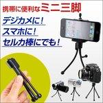 送料無料 iPhone7/plus 三脚用 スマートフォンホルダー 自撮り棒 スマホ三脚 ホルダー 2点セット