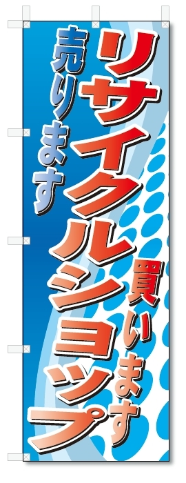 のぼり旗 リサイクルショップ ...
