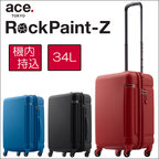 ace. エース スーツケース ロックペイント 05621 34L 2.7kg (機内持込 ポイント10倍 送料無料 吉田羊 CM 2-3泊用 キャリーバッグ キャリー 旅行 旅行用品 RockPaint-Z )