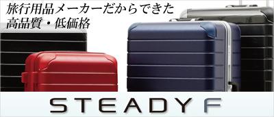 ステディFスーツケース