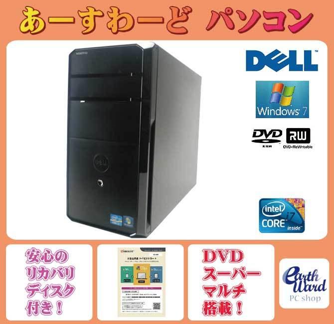 DELL デスクトップパソコン Windows7 中古パソコン デスクトップ 本体 Kingsoft Office付き Core i7 DVD 8GB/500GB Vostro 460 ブラック 送料無料 【中古】