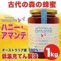 ★ハニー・アマンテ(1,000g)1kg  古代の森の花々のはちみつ 100%オーストラリア産蜂蜜 【低温充てん製法】【送料無料】
