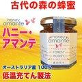 【クーポンで半額】3本以上で送料無料★ハニー・アマンテ(130g)  古代の森の花々のはちみつ 100%オーストラリア産蜂蜜 【低温充てん製法】