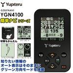 [2016年モデル] ユピテル Yupiteru GOLF GPSゴルフナビ YGN4100