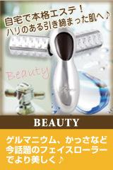 美容ローラーマイクロカレント