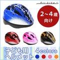 子ども用ヘルメット 子供用ヘルメット キックバイクと同時購入で送料無料 自転車 防災 Airbike