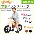 【送料無料】ペダルなし自転車 バランスバイク キッズバイク キックバイク ランニングバイク ウッディバイク 木製 【スタンド付き】
