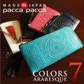 日本製 本革 薄型 長財布 アラベスク L字ファスナータイプ ギフト 母の日 プレゼント ギフト