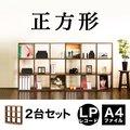 本棚 書棚 正方形 A4書棚 2台セット オープンラック レコードラック LP レコード 収納棚 レコード リビング LP収納 棚 ラック a4ファイル