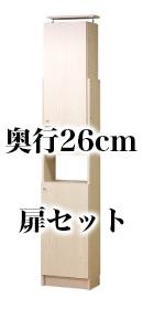 幅45cm奥行19cm扉セット